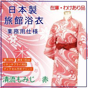 旅館浴衣 在庫品 日本製 清流もみじ柄 赤 ryokan-yukata