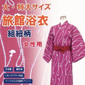 日本製 旅館浴衣 大・特大サイズ 組紐柄 エンジ|ryokan-yukata