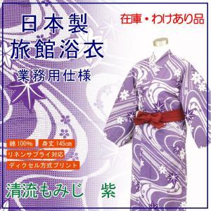 旅館浴衣 在庫品 日本製 清流もみじ柄 紫 ryokan-yukata