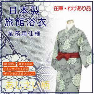 日本製 旅館浴衣 在庫品 あじさい柄 緑|ryokan-yukata