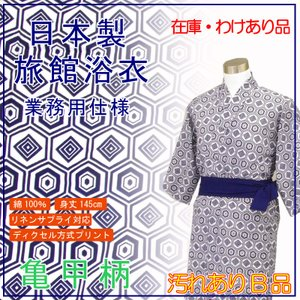 日本製 旅館浴衣 汚れあり 亀甲柄 大サイズ|ryokan-yukata