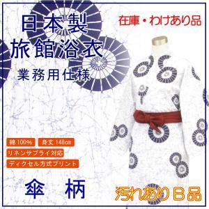 旅館浴衣 日本製 汚れありB品 傘柄 紺 ryokan-yukata
