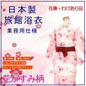 日本製 旅館浴衣 在庫品 花かすみ柄 ピンク|ryokan-yukata