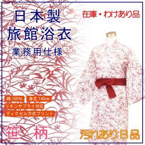 日本製 旅館浴衣 汚れありB品 笹柄 赤|ryokan-yukata