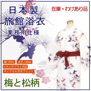 旅館浴衣 在庫品 日本製 梅・松柄 ryokan-yukata