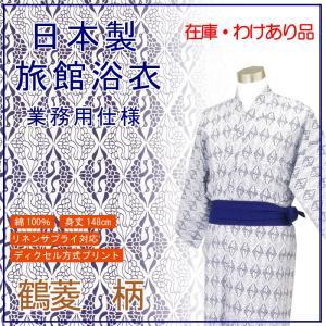 日本製 旅館浴衣 在庫品 鶴菱柄 白紺|ryokan-yukata