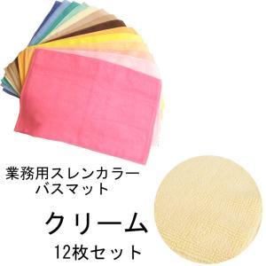 定番業務用 700匁 スレン染 中国製カラーバスマット クリーム 12本セット|ryokan-yukata