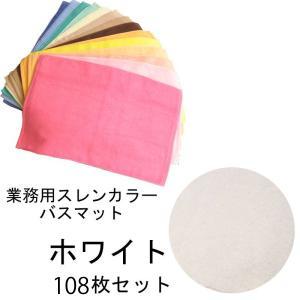 定番業務用 700匁 スレン染 中国製カラーバスマット ホワイト 120本セット|ryokan-yukata