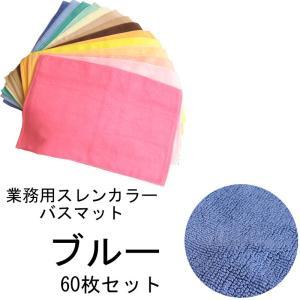 定番業務用 700匁 スレン染 中国製カラーバスマット ブルー 60本セット|ryokan-yukata