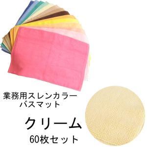 定番業務用 700匁 スレン染 中国製カラーバスマット クリーム 60本セット|ryokan-yukata