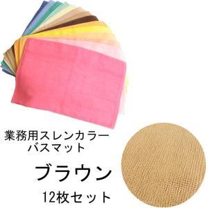 定番業務用 700匁 スレン染 中国製カラーバスマット ブラウン 12本セット|ryokan-yukata