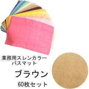 定番業務用 700匁 スレン染 中国製カラーバスマット ブラウン 60本セット|ryokan-yukata