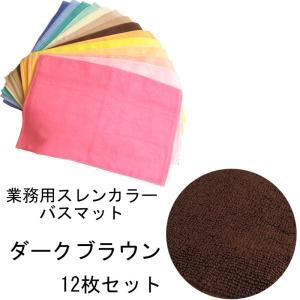 定番業務用 700匁 スレン染 中国製カラーバスマット ダークブラウン 12本セット|ryokan-yukata