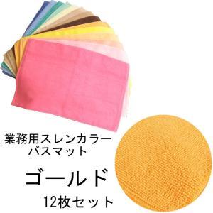 定番業務用 700匁 スレン染 中国製カラーバスマット ゴールド 12本セット|ryokan-yukata
