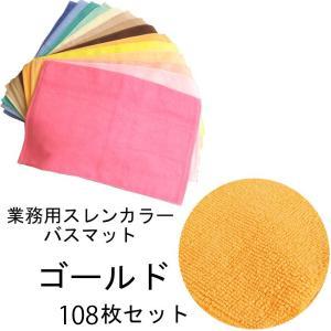 定番業務用 700匁 スレン染 中国製カラーバスマット ゴールド 120本セット|ryokan-yukata