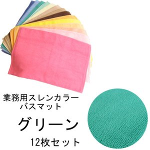 定番業務用 700匁 スレン染 中国製カラーバスマット グリーン 12本セット|ryokan-yukata