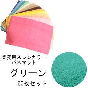 定番業務用 700匁 スレン染 中国製カラーバスマット グリーン 60本セット|ryokan-yukata