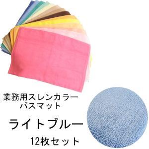 定番業務用 700匁 スレン染 中国製カラーバスマット ライトブルー 12本セット|ryokan-yukata