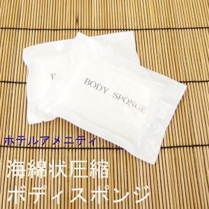 ホテルアメニティ 圧縮ボディスポンジ 白 1200個セット ryokan-yukata