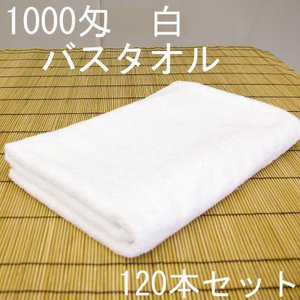 中国製 業務用 ベーシックタオル 1000匁 白 バスタオル 120本セット ryokan-yukata