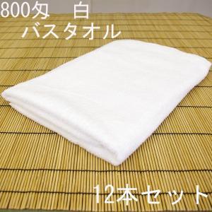 中国製 業務用 ベーシックタオル 800匁 白 バスタオル 12本セット ryokan-yukata
