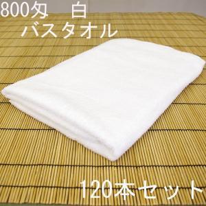 中国製 業務用 ベーシックタオル 800匁 白 バスタオル 120本セット ryokan-yukata