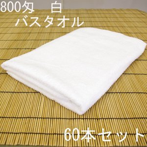 中国製 業務用 ベーシックタオル 800匁 白 バスタオル 60本セット ryokan-yukata