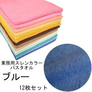 定番業務用タオル 1000匁 スレン染  中国製カラーバスタオル ブルー 12本セット|ryokan-yukata