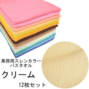 定番業務用タオル 1000匁 スレン染  中国製カラーバスタオル クリーム 12本セット|ryokan-yukata
