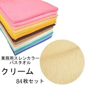定番業務用タオル 1000匁 スレン染  中国製カラーバスタオル クリーム 96本セット|ryokan-yukata