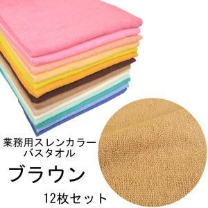 定番業務用タオル 1000匁 スレン染  中国製カラーバスタオル ブラウン 12本セット|ryokan-yukata