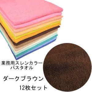 定番業務用タオル 1000匁 スレン染  中国製カラーバスタオル ダークブラウン 12本セット|ryokan-yukata