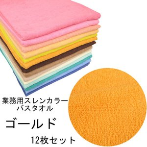 定番業務用タオル 1000匁 スレン染  中国製カラーバスタオル ゴールド 12本セット|ryokan-yukata