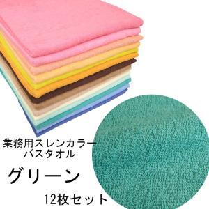 定番業務用タオル 1000匁 スレン染  中国製カラーバスタオル グリーン 12本セット|ryokan-yukata