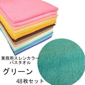 定番業務用タオル 1000匁 スレン染  中国製カラーバスタオル グリーン 60本セット|ryokan-yukata