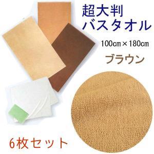業務用仕様 超大判バスタオル 100×180cm スレン染 2000匁 ブラウン 10枚セット|ryokan-yukata