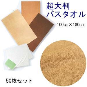 業務用仕様 超大判バスタオル 100×180cm スレン染 2000匁 ブラウン 50枚セット|ryokan-yukata