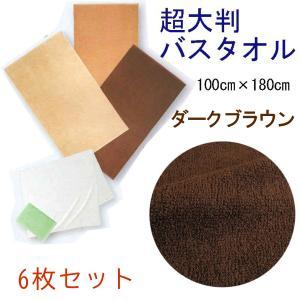 業務用仕様 超大判バスタオル 100×180cm スレン染 2000匁 ダークブラウン 10枚セット|ryokan-yukata