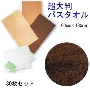 業務用仕様 超大判バスタオル 100×180cm スレン染 2000匁 ダークブラウン 30枚セット|ryokan-yukata