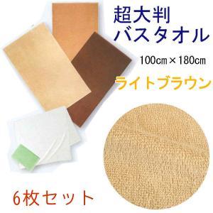 業務用仕様 超大判バスタオル 100×180cm スレン染 2000匁 ライトブラウン 10枚セット|ryokan-yukata