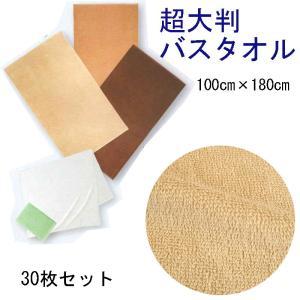 業務用仕様 超大判バスタオル 100×180cm スレン染 2000匁 ライトブラウン 30枚セット|ryokan-yukata