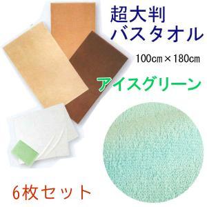 業務用仕様 超大判バスタオル 100×180cm スレン染 2000匁 アイスグリーン 10枚セット|ryokan-yukata
