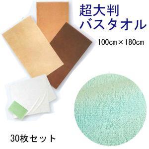 業務用仕様 超大判バスタオル 100×180cm スレン染 2000匁 アイスグリーン 30枚セット|ryokan-yukata
