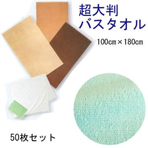 業務用仕様 超大判バスタオル 100×180cm スレン染 2000匁 アイスグリーン 50枚セット|ryokan-yukata