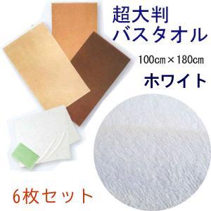 業務用仕様 超大判バスタオル 100×180cm スレン染 2000匁 白 10枚セット|ryokan-yukata