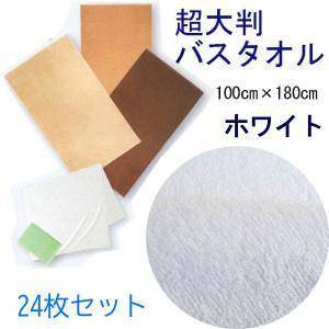業務用仕様 超大判バスタオル 100×180cm スレン染 2000匁 白 30枚セット|ryokan-yukata