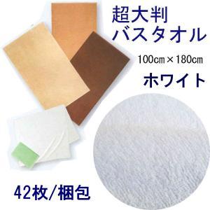 業務用仕様 超大判バスタオル 100×180cm スレン染 2000匁 白 50枚セット|ryokan-yukata