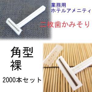 ホテルアメニティ 使い捨てカミソリ 角型タイプ 裸 2000本セット|ryokan-yukata