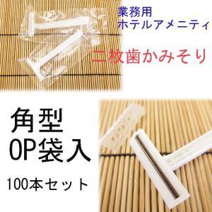 ホテルアメニティ 使い捨てカミソリ 角型タイプ OP袋 100本セット|ryokan-yukata