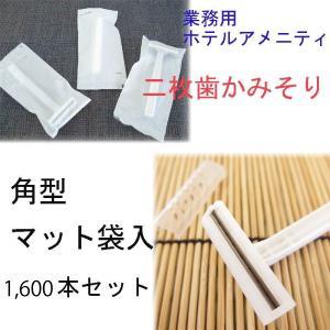 ホテルアメニティ 使い捨てカミソリ 角型タイプ マット袋 2000本セット|ryokan-yukata